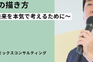 9/24ライブ配信セミナー登壇:キャリアの描き方〜じぶんの未来を本気で考えるために〜
